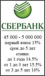автокредит Сбербанк
