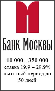 Кредитная карта Банк Москвы