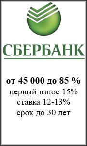 Ипотека Сбербанк