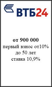 Ипотека ВТБ24